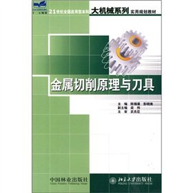 9787503844478: 21st century national the Applied Undergraduate large mechanical series of practical planning materials: metal cutting tool(Chinese Edition)