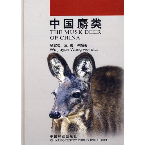 9787503846748: The Musk Deer of China (in Chinese with English foreword)