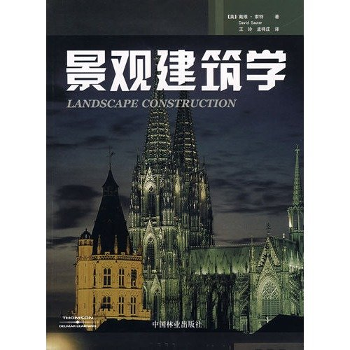 9787503847912: Landscape Architecture(Chinese Edition)