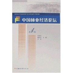 China Forestry Economic Forum ( Series 1 )(Chinese Edition): LIU JUN CHANG