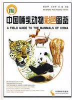 9787503849039: A Field Guide to the Mammals of China(Chinese Edition)