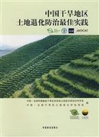 Genuine] combating land degradation in arid regions: ZHONG GUO QUAN