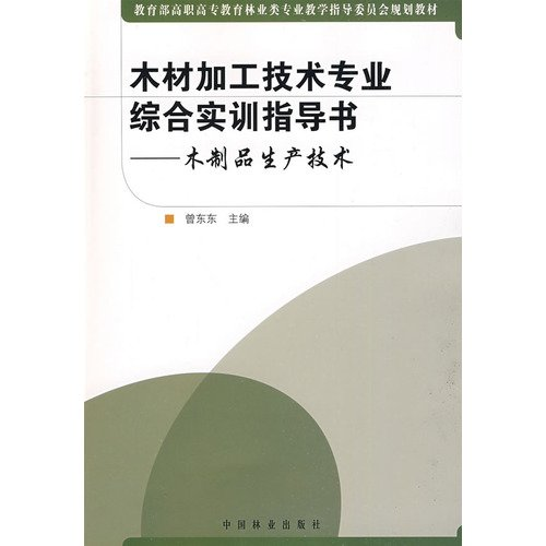 9787503854347: Wood products production technology(Chinese Edition)