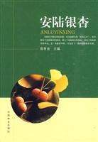 Genuine Books 9787503855160 Ann Lu Yinxing(Chinese Edition): CHEN YOU JIN