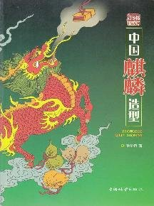 Genuine Books 9787503855283 Chinese unicorn style(Chinese Edition): XU HUA CHENG