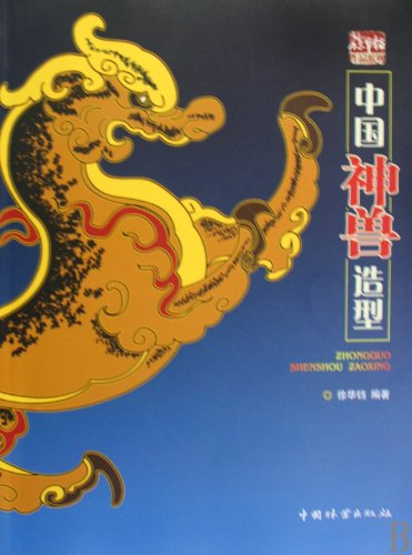 Genuine Books 9787503855290 Chinese animal shape(Chinese Edition): XU HUA CHENG