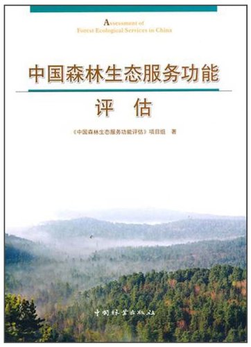 Genuine Books 9787503858086 Chinese forest ecosystem services assessment(Chinese Edition): XIANG MU...