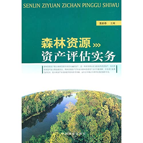 Books 9787503859083 Genuine Forest Resource Asset Appraisal Practice(Chinese Edition): BEN SHE