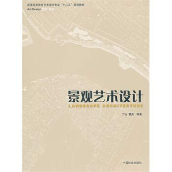Regular higher education art design professional the 12th Five-Year Plan textbook: Landscape Art ...