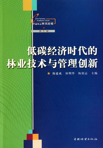 Genuine Books 9787503860744 China Forestry Academic Forum : low carbon economy era forestry ...