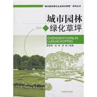 9787503861338: Urban landscape lawn(Chinese Edition)