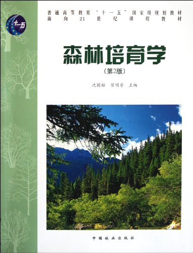 Genuine Eleventh Five Books 9787503864476 general higher national planning materials : forest(...