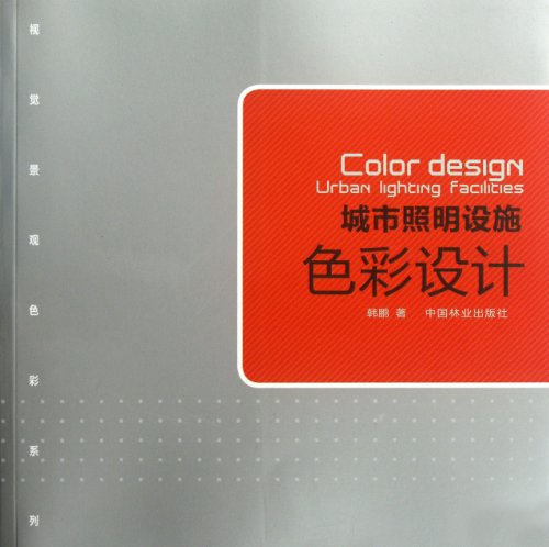 Genuine brand new Warranty urban lighting color design Han Peng China Forestry Publishing House ...