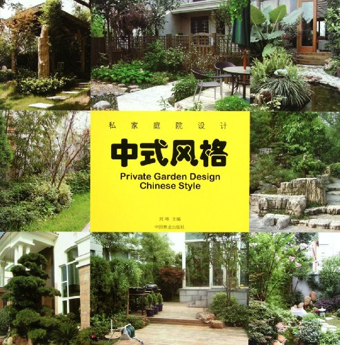 9787503865008: Chinese Style - Private Garden Design (Chinese Edition)