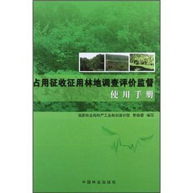 9787503865244: Practical Handbook occupied expropriation and requisition the woodland survey evaluation oversight(Chinese Edition)