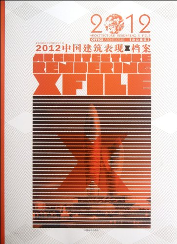 9787503865657: 2012 Architecture Rendering X File-Office Archtecture (Chinese Edition)