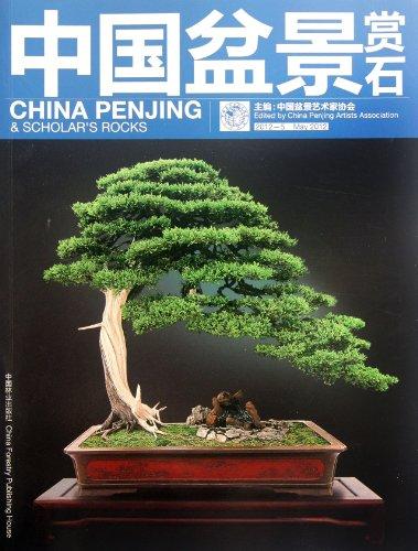 9787503865732: China Penjing & Scholars Rocks-2012-5 (Chinese Edition)
