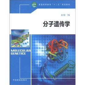 9787503866203 molecular genetics (second five higher)(Chinese Edition): ZHAO XING BO ZHU BIAN