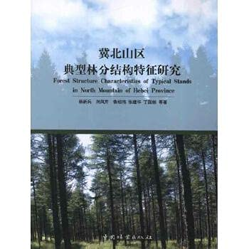 The northern Hebei mountainous typical stand structure characteristics of(Chinese Edition): YANG ...