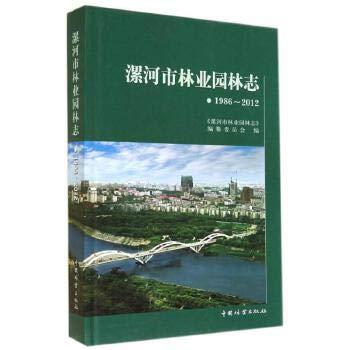 Luohe City Forestry Park Lin Zhi(Chinese Edition): BIAN ZUAN WEI YUAN HUI BIAN