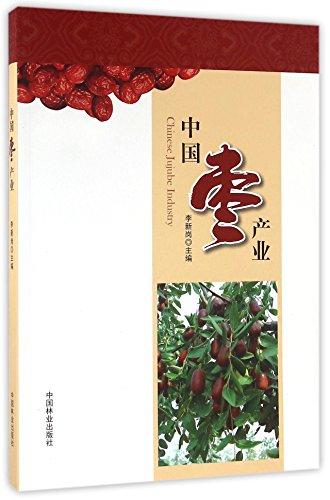9787503883576: 中国枣产业