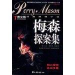 The court reasoning fiction Mason Holmes: 3(Chinese Edition): BEN SHE.YI MING