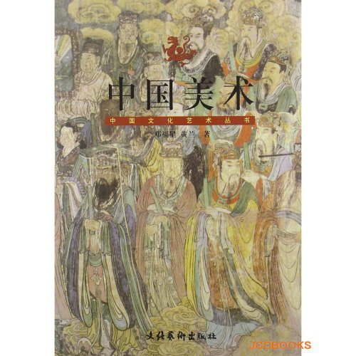 Chinese fine art (Chinese culture and art: Deng, Fuxing
