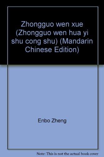 Zhongguo wen xue (Zhongguo wen hua yi: Zheng, Enbo