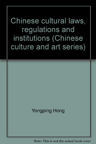 9787503918346: Chinese cultural laws, regulations and institution