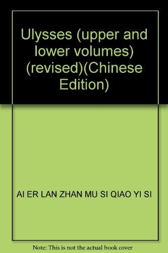 Ulysses (upper and lower volumes) (revised): AI ER LAN