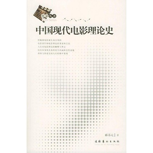 Film from the book - the history of modern Chinese film theory(Chinese Edition): LI SU YUAN