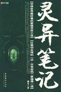 9787503933295: supernatural notebook [Paperback]