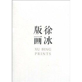 9787503937774: Bing Print (hardcover)