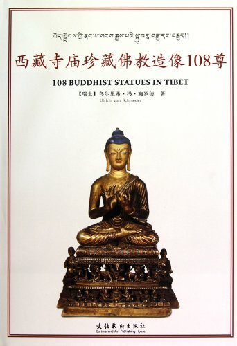 9787503939396: 108 Treasured Buddhism Statues in Tibetan Temples (Chinese Edition)