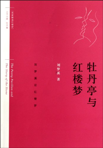 9787503940149: The Peony Pavilion and Dream of Red Mansion (Chinese Edition)