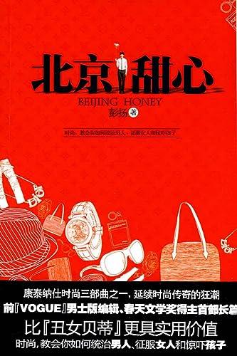 Beijing Honey [paperback]: PENG YANG