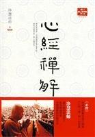 Heart Sutra Zen Solutions (Paperback)(Chinese Edition): JING HUI FA SHI