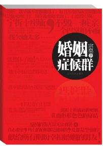 Js marriage syndrome genuine books(Chinese Edition): ZONG HAO ZHU