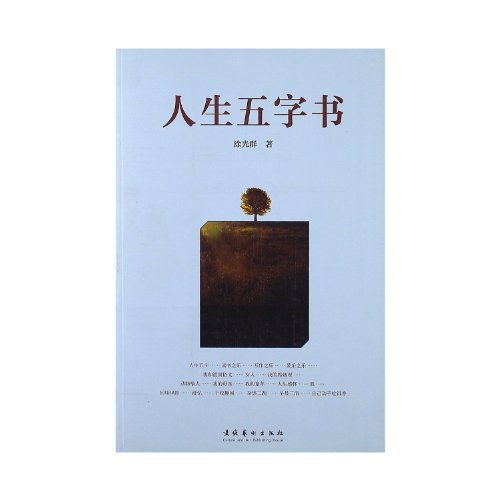 Life five-word book(Chinese Edition): TU GUANG QUN