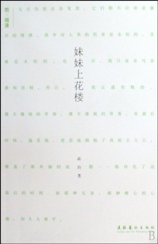 Younger Sister Goes Upstairs to Flower House-Female-Reading: jiang yun