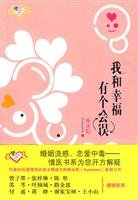 I have a misunderstanding and happiness (paperback): YANG BING YANG