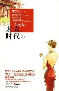 Js wife genuine book era(Chinese Edition): JIANG SHENG NAN