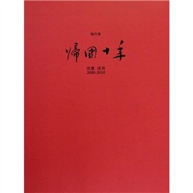 9787503943812: Chen Danqing returned Decade: Oil sketches 2000-2010
