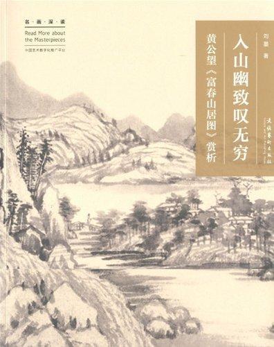 9787503946714: Infinite Solitude In Mountains: Huang Gongwang Dwelling in the Fuchun Mountains (Chinese Edition)