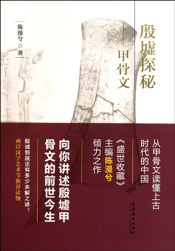 9787503947339: Yin Ruins Exploration-Inscriptions on Oracle Bones (Chinese Character Festival Series) (Chinese Edition)