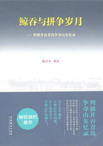 Genuine - devoured and loves the years - the great powers compete for the annexation of Qingdao . ...