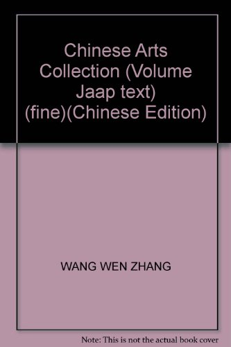 9787503948039: Chinese Arts Collection (Volume Jaap text) (fine)(Chinese Edition)