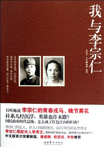 Li Zongren and I (Chinese Edition): li xiu wen
