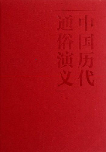 Genuine Special History of the Five Kingdoms ( Hardcover ) (bjk)(Chinese Edition): CAI DONG FAN ZHU
