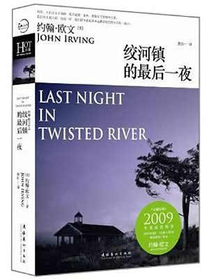twisted town last night * (reflects the: YI ZHE TANG